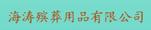 秦皇岛市海涛manbetx官网app用品有限公司