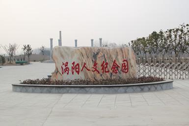 涡阳县人文纪念园